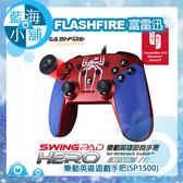 FlashFire 富雷迅 SWING PAD HERO 樂動英雄遊戲手把(SP1500)(Switch NS專用 遊戲手把 六軸 陀螺儀 震動)