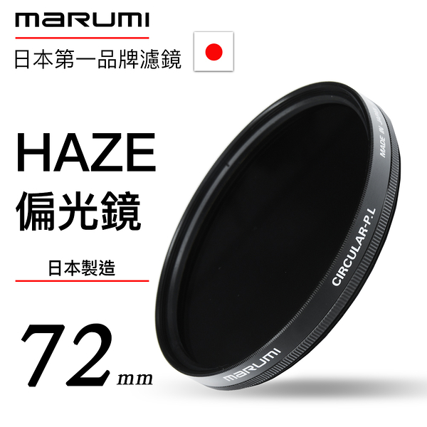 Marumi HAZE 72mm CPL 偏光鏡 德寶光學