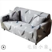 沙發套罩全包萬能套布藝四季防滑沙發墊皮沙發巾全蓋組合通用型CC3359『毛菇小象』
