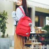 雙肩包 雙肩包女學生帆布韓版背包簡約百搭校園書包可愛毛球包包 原野部落