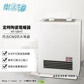 豬頭電器(^OO^) - 【樂活不露】定時陶瓷電暖器(HT-1201T)