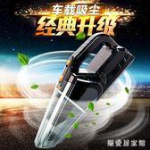 車載吸塵器汽車用品車用吸塵器90w車載干濕兩用吸塵器 QG2862『樂愛居家館』