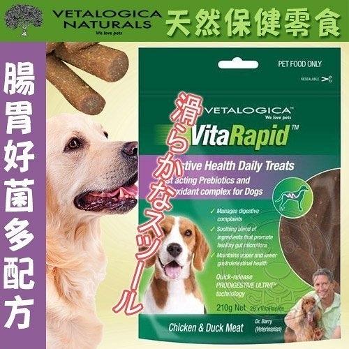 【培菓平價寵物網】Vetalogica澳維康》狗狗天然保健零食腸胃好菌多-210g(可超取)