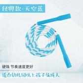 運動跳繩兒童學生可調節花樣竹節結【探索者】