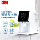 【3M】L21 移動式過濾飲水機