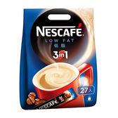 雀巢3合1咖啡-低脂15g*27入/袋【愛買】