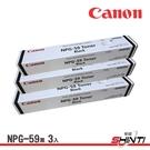 【3入】CANON NPG-59 黑 原廠盒裝碳粉匣 適用IR2002/IR2202/IR2004/IR2006