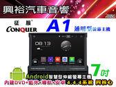 【CONQUER】征服A1通用型 7吋伸縮螢幕全觸控安卓多媒體主機*DVD+藍芽+導航+安卓四合一*四核心