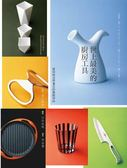 (二手書)世上最美的廚房工具:實用與美學兼具的餐廚用品