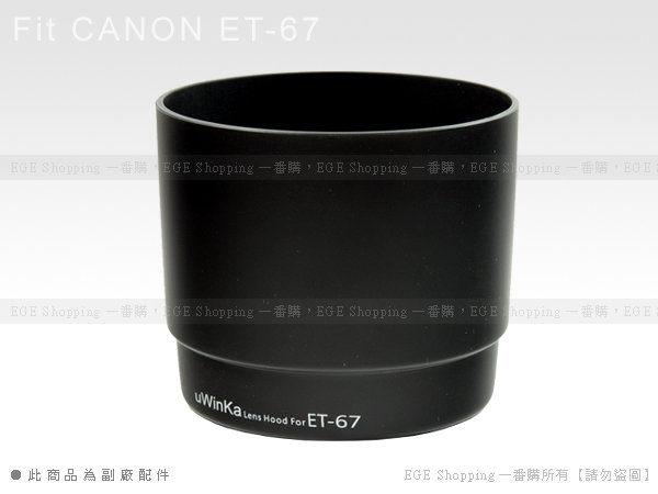 EGE 一番購】好品質 CANON專業版遮光罩(ET-67 ET67)【EF 100mm f2.8 Macro USM】