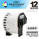 【台灣榮工】BROTHER 相容 連續 標籤帶 DK-22223(50mm x30.48m 白底黑字 )
