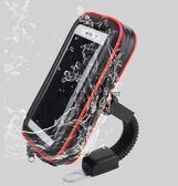 外賣自行車手機導航支架防水包防雨電動摩托車電瓶車手機夾防水袋 小明同學