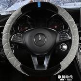 汽車方向盤套保暖短毛絨通用型把套 歐韓時代