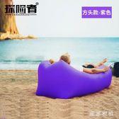 戶外網紅懶人充氣沙發袋氣墊床空氣床墊便攜式單人午休躺椅免打氣  LN4704【東京衣社】