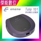 EMEME Tulip 101 掃地機器人(魅力紫) 吸塵器 掃地機 除塵機 吸塵機 清掃機