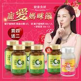 健康食妍 離子植物鈣 買四送二【BG Shop】離子植物鈣x5+舒密潔