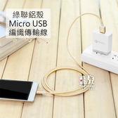 【妃凡】高速傳輸!綠聯鋁殼Micro USB編織傳輸線 1米 充電線 USB 快充線 數據線 快速充電