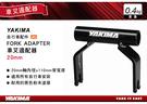 ||MyRack|| YAKIMA 自行車配件 FORK ADAPTER 車叉適配器 20mm 轉換器