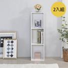 書櫃 收納 堆疊 置物櫃【收納屋】簡約加高三空櫃-白色(2入組)& DIY組合傢俱