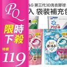 日本P&G 第三代3D洗衣膠球 18顆入...