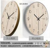 家用現代簡約鐘錶客廳掛鐘創意臥室北歐美式時鐘掛錶靜音個性裝飾