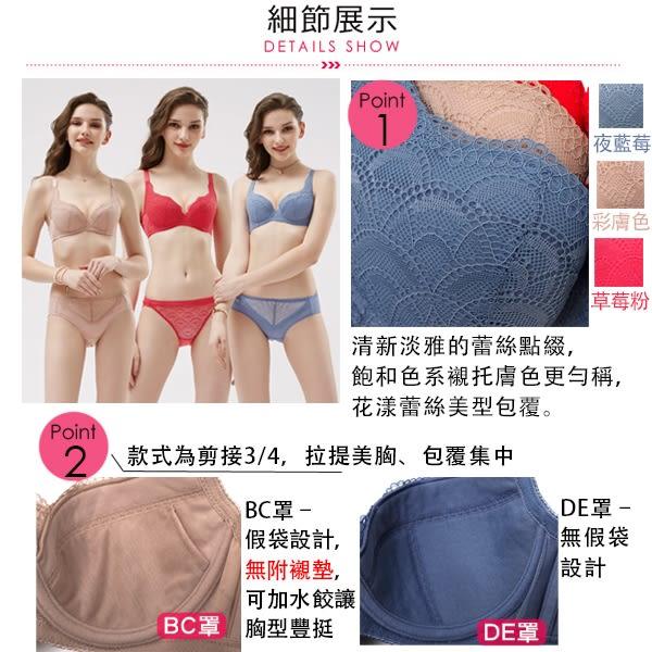 思薇爾-霓情舞漾系列B-F罩蕾絲包覆內衣(夜藍莓)