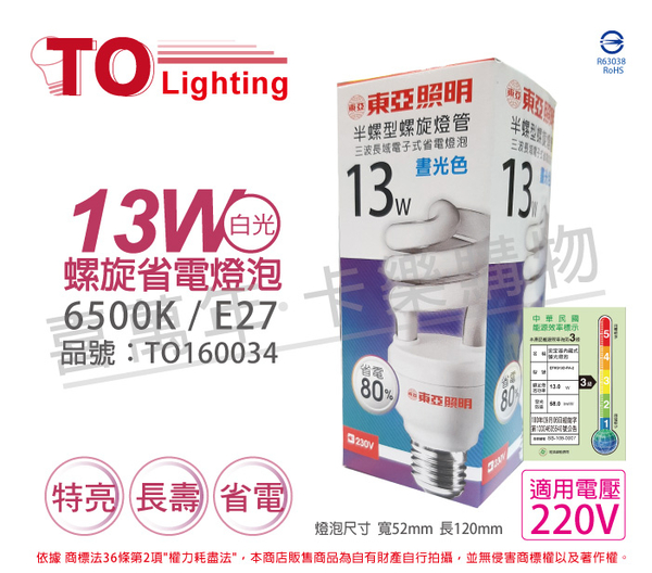 TOA東亞 EFHS13D-FA-2 13W 6500K 白光 220V E27 麗晶 螺旋省電燈泡 _ TO160034