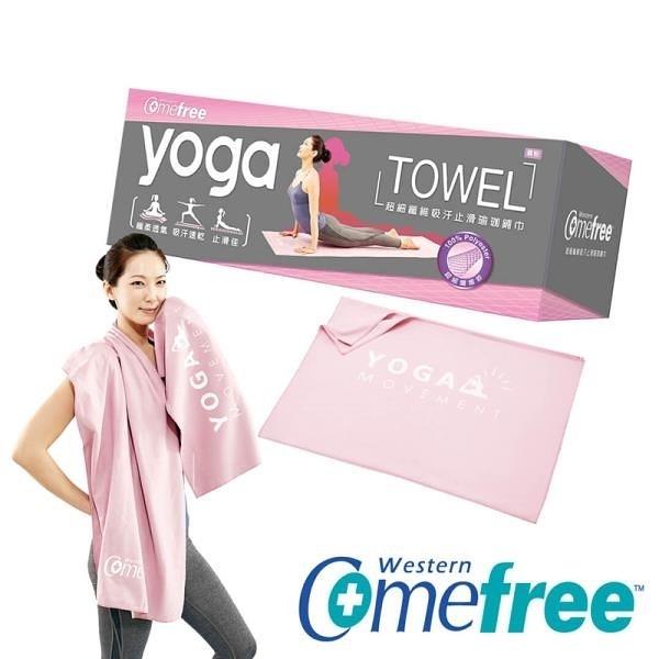 【南紡購物中心】Comefree超細纖維吸汗止滑瑜珈鋪巾(瑜珈鋪巾/瑜珈毯/瑜珈墊/健身墊/Yoga towel)