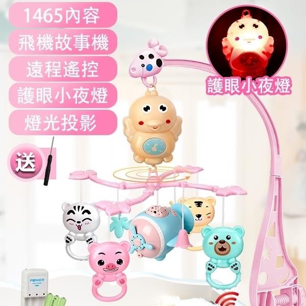售完即止-床鈴嬰兒玩具新生兒床鈴0-1歲3-6-8-12個月益智早教音樂庫存清出(8-26T)