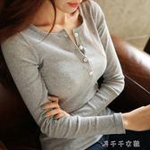 長袖t恤女春裝修身體恤顯瘦百搭白色紐扣上衣秋裝打底衫中秋節搶購