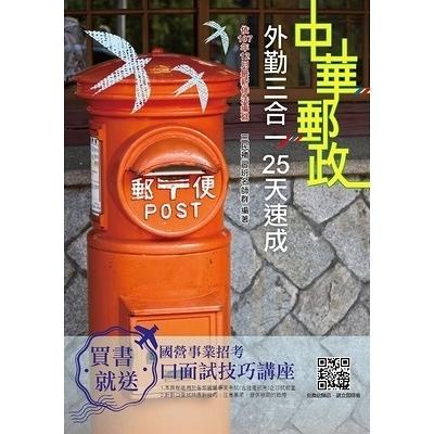 郵局外勤三合一25天速成(4版)(郵政招考)