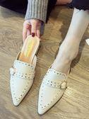 半拖鞋 拖鞋女外穿韓版時尚同款包頭半拖鞋百搭尖頭穆勒鞋潮  果實時尚