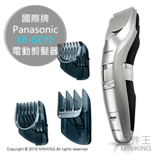 【配件王】日本代購 Panasonic 國際牌 ER-GC72 銀 電動剪髮器 理髮器
