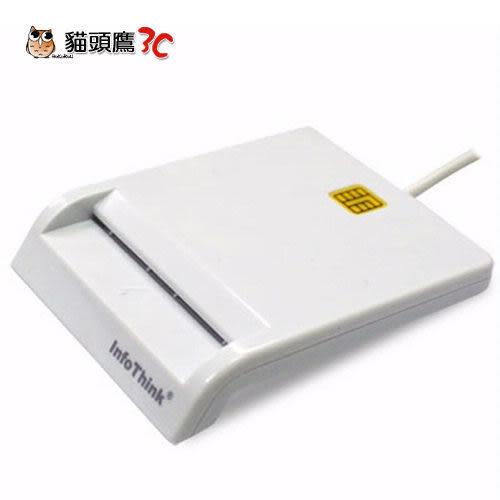 【貓頭鷹3C】InfoThink ATM 報稅晶片讀卡機[ICCARD-500U]~XP不能用