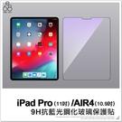 Apple iPad Pro 11吋 AIR4 10.9吋 抗藍光玻璃貼 保護貼 鋼化玻璃貼 平板 螢幕貼