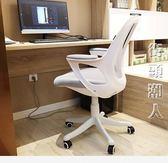 學生學習寫字現代簡約書房座椅子人體工學椅辦公椅轉椅 igo街頭潮人