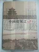 【書寶二手書T2/園藝_YHA】中國建築之謎_張劍光 鄒國慰 周志明 主編