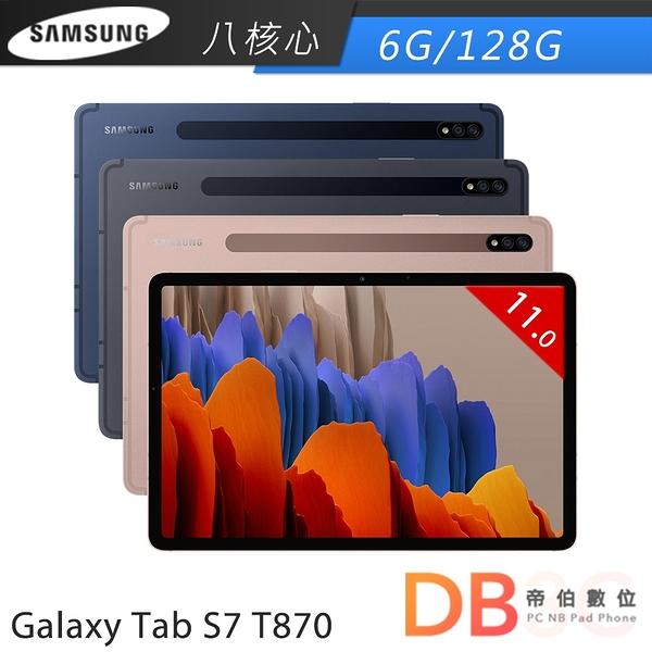 Samsung Galaxy Tab S7 11吋 Wi-Fi T870 八核 128G(六期零利率)-送螢幕保護貼