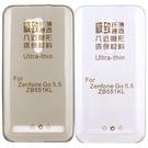 ASUS ZenFone GO TV ZB551KL 5.5吋 極薄隱形保護套◆買一送一不挑色◆