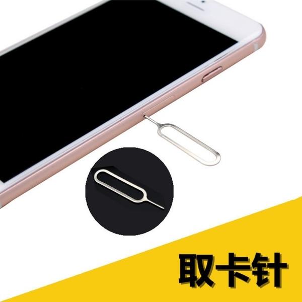 取卡針 iPhone i4 i5 i6 i6s i7 htc samsung sim卡用 卡針