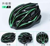 山地車公路腳踏車安全帽頭盔