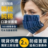 【Love Shop】2入組 臺灣製 100%精梳純棉 口罩套 口罩保護套 防疫口罩套/防疫/抗菌