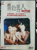 挖寶二手片-P07-271-正版DVD-電影【情色男人】-同志影展