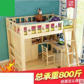 高架床實木高架床成人多功能組合床上下床高低床帶書桌上床下桌衣櫃床LX 【時尚新品】