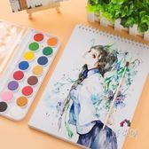 染料36色寫生粉餅固體水彩顏料套裝水彩畫初學者手繪顏料HLW 交換禮物