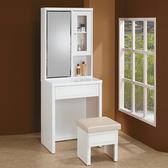 【YFS】喬2尺白色旋轉化妝桌-60x45x167cm