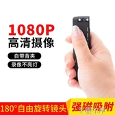 錄音筆小型攝像機高清運動相機隨身帶錄像便攜式記錄儀迷你攝影頭錄音筆LX 7月熱賣