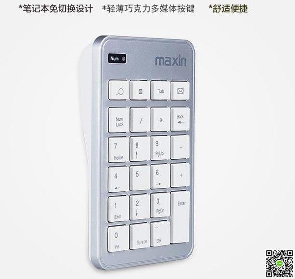 無線數字鍵盤 2.4G無線迷你小鍵盤財務會計 智慧e家
