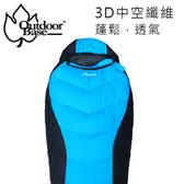 【Outdoorbase】中空纖維可拼接情人睡袋 幸福保暖睡袋-(親子睡袋)