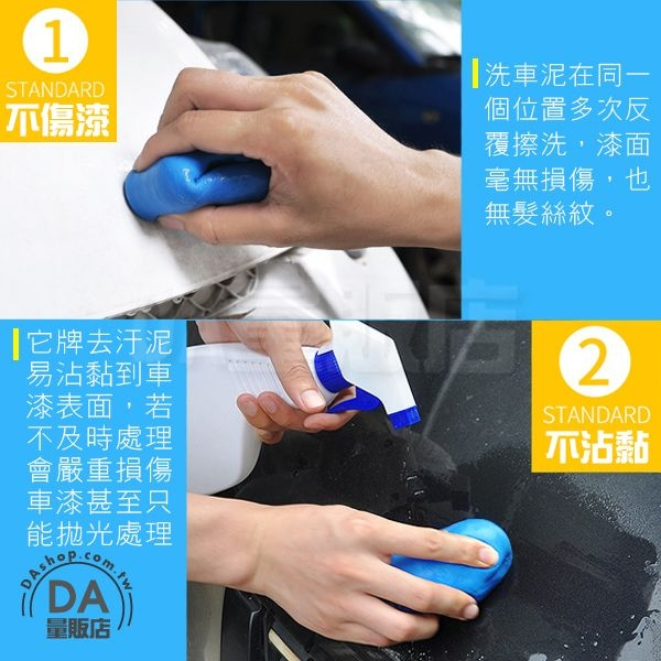 汽車美容黏土 洗車去污泥 美容黏土【買一送一】磁土 洗車泥 漆面去汙拋光泥 去鐵粉 去柏油